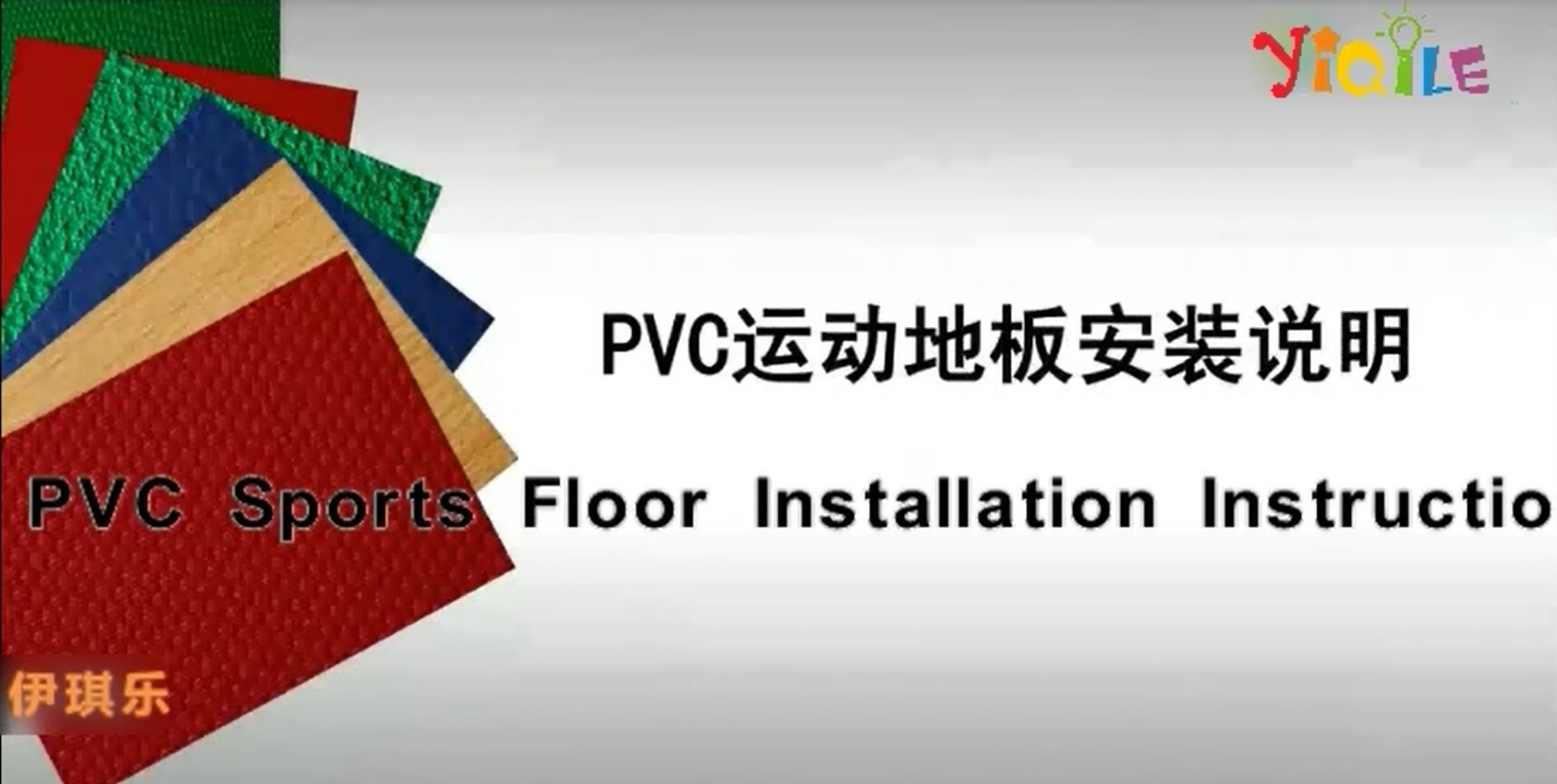 PVC Floor Installation