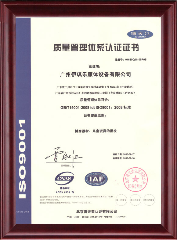 ISO9001 for fitness and toys