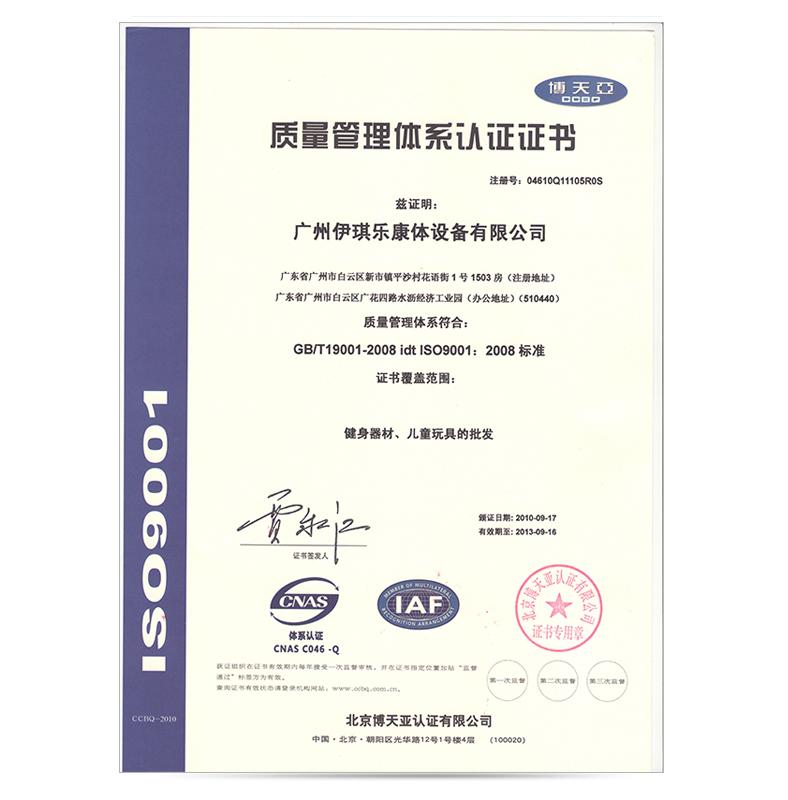 IISO9001